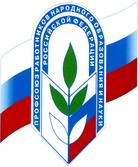 Егорлыкская районная профсоюзная организация работников учреждений образования Профсоюза работников народного образования и науки РФ